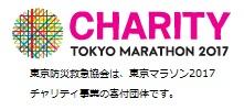 東京防災救急協会は、東京マラソン2016チャリティ事業の寄付先団体です。
