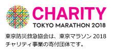 東京防災救急協会は、東京マラソン2018チャリティ事業の寄付先団体です。