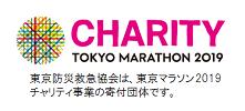 東京防災救急協会は、東京マラソン2019チャリティ事業の寄付先団体です。
