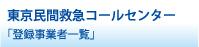 東京民間救急コールセンター「登録事業者一覧」
