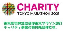 東京防災救急協会は、東京マラソン2020チャリティ事業の寄付先団体です。