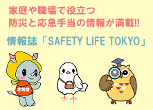 SAFETY LIFE TOKYO